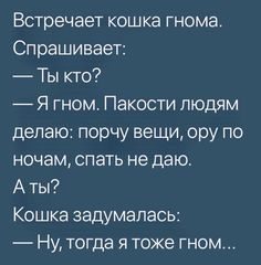 Смешное Russian Humor, You Stupid, Good Mood, In My Feelings, Wise Words, Life Is Good, Fun Facts, Laughter, Haha