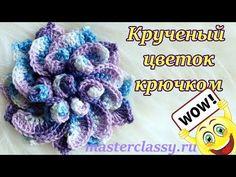 (3) Вязание крючком цветов. Необычный крученый цветок: видео урок для начинающих - YouTube