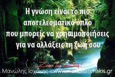 Αγάπα τον Εαυτό σου και Ζήσε με Πάθος! - http://www.manolisischakis.gr/