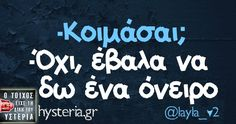 Funny Greek Quotes, Funny Quotes, Jokes Quotes, Memes, English Quotes, Lost, Smile, Awesome, Humor