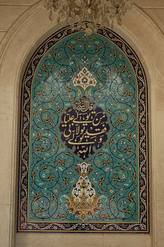 Saida Ruqqaya Mosque, via Flickr.