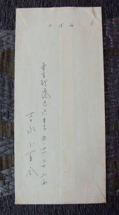 吉永小百合 直筆書簡 五所平之助宛_画像3