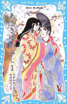 Amazon.co.jp: The Tale of Genji (1) (Kodansha Aoitoribunko): Waki ​​Yamato, Tokiumi Yui  A man and a girl dressed in heian robes.