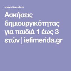 Ασκήσεις δημιουργικότητας για παιδιά 1 έως 3 ετών | iefimerida.gr Kids, Young Children, Boys, Children, Kid, Children's Comics, Child, Kids Part, Babies