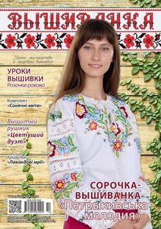 Новий номер журналу