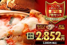 プレミアムピザ付き選べる7枚セット フォンターナ冷凍ピザ【セット】 ピザ|薪窯ナポリピザフォンターナ|石窯薪焼きナポリピッツァ通販サイト