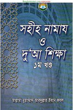 Sahih namaz o dua shikhkha. Bengali Funny Picture, Chemistry Book Pdf, Marriage Biodata Format, Bio Data For Marriage, English Books Pdf, Electrical Symbols, Love Sms, Free Pdf Books, English Translation