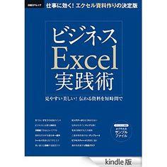 Amazon.co.jp: ビジネスExcel実践術 電子書籍: 日経PC21編集部: Kindleストア