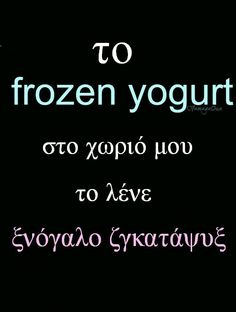 .... All Quotes, Jokes Quotes, Memes, Funny Greek Quotes, Funny Jokes, Hilarious, Clever Quotes, True Words, Just For Laughs
