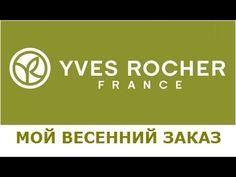 Yves Rocher/Ив роше - мой весенний заказ 2016