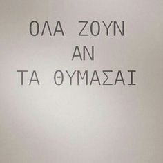 ΟΛΑ Wattpad Quotes, Life Philosophy, Greek Quotes, Cute Quotes, My Father, Slogan, Favorite Quotes, Texts, Meant To Be
