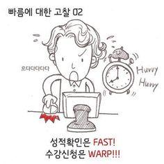 빠름에 대한 고찰 02    성적확인은 FAST!  수강신청은 WARP!
