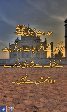"""Islamic Thinking  Using #MobileApp """"#Photex"""", you can create custom #designs/posts & writing text (#Urdu or #English)over images/designs... Its free available on Google play Install it: goo.gl/rXPAuC Hadees Mubarak, Imam Ali Quotes, Google Play, Islamic, Custom Design, Religion, Peace, English, Posts"""