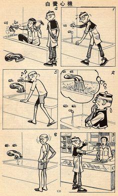Master Q comics Lao Fu Tze  - Bathtub Repair