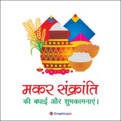 Greeting card decorated with kite, wheat ear and indian sweet (laddu) for happy makar sankranti – free vector - Graphics Pic Happy Sankranti Wishes, Makar Sankranti Greetings, Happy Makar Sankranti, Lohri Pictures, Android Wallpaper Abstract, Love Breakup Quotes, Good Morning Friends Images, Diwali Photos, Beautiful Landscape Wallpaper
