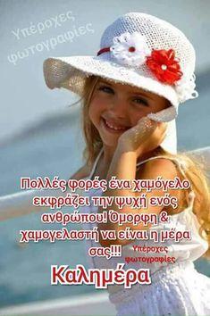 Greek Quotes, Good Morning, Crochet Hats, Anna, Google, Kids, Beautiful, Motorbikes, Buen Dia