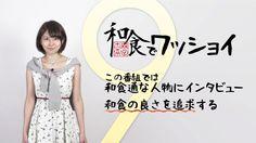 森杏奈の「和食でワッショイ」【#009】うなぎ百選!