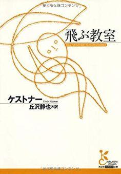 飛ぶ教室 (光文社古典新訳文庫) | ケストナー, 丘沢 静也 |本 | 通販 | Amazon