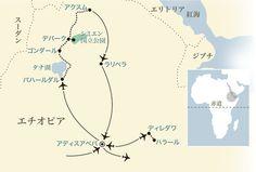 ナイルの源・エチオピア アビシニア高原周遊の旅(エチオピア)|西遊旅行の添乗員同行ツアー(137号)