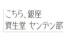 資生堂 Web Design, Logo Design, Type Design, Graphic Design, Typography Logo, Typography Design, Typography Letters, Lettering, Corporate Fonts