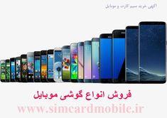 تهران _  تمامی مناطق ( فروش ویژه گوشی موبایل به قیمت عمده )
