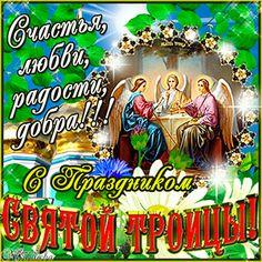 С-Днем-Святой-Троицы.-Музыкальные-открытки.