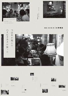 Gurafiku — Japanese Poster: Kagome Restaurant. Daisuke...