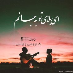 اي بلاي تو به جانم Surprise Love Quotes Good Day Quotes Best Love Quotes