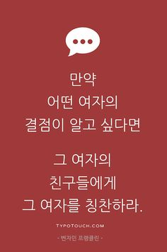 타이포터치 - 당신이 만드는 명언, 아포리즘 | 명언/대사/가사 The Words, Cool Words, Wise Quotes, Famous Quotes, Good Sentences, Memorial Poems, Learn Korean, Korean Language, Life Skills