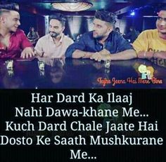 Sahi baat h Best Friend Thoughts, My Best Friend Quotes, Dear Best Friend, Positive Attitude Quotes, Attitude Quotes For Boys, Attitude Status, True Love Quotes, Funny Quotes, Hindi Quotes