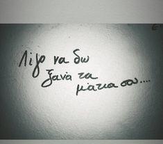 Λιγο να ξανα δω αυτα τα καστανα σου ματια Greek Quotes, Love Story, Tattoo Quotes, Wallpapers, Messages, Beautiful, Eyes, Sayings, Love