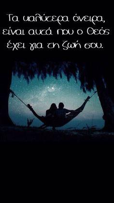 #Εδέμ Τα καλύτερα όνειρα είναι αυτά που ο Θεός έχει για τη ζωή σου.