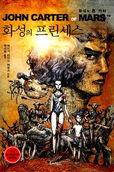 A Princess of Mars (2008) Korean  John Carter of Mars, Vol. 1: A Princess of Mars by Edgar Rice Burroughs (Korea: Ruby Box, 2008)