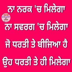 Gurbani Quotes, Real Quotes, True Quotes, Punjabi Love Quotes, Indian Quotes, Status Wallpaper, Nice Thoughts, Punjabi Status, True Sayings