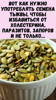 Herbal Medicine, Green Beans, Detox, Herbalism, Health Care, Vegetables, Breakfast, Food, Places