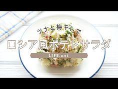 テレビ番組の沸騰ワード10で話題になった、伝説の家政婦タサン志麻さんが考案された『ロシア風ポテトサラダの作り方』をご紹介します。 じゃがいもにツナと細ネギ、梅干しを加えて和えたロシアのポテトサラダをイメージして作られたレシピです。 実際に作ってみましたが簡単にできてとっても美味しいのでおすすめですよ。