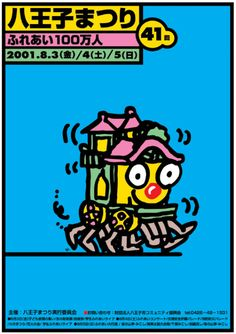 Japanese Poster: Hachioji Festival. Takashi Akiyama. 2001