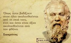 Greek Love Quotes, Big Words, Ancient Greece, Philosophy, Inspirational Quotes, Sweet, Photography, Life, Life Coach Quotes