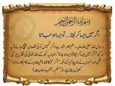 islamic,urdu hadees,urdu artical,: Hadees-e-Nabvi - s. Prophet Muhammad Quotes, Hadith Quotes, Urdu Quotes, Qoutes, Islamic Love Quotes, Islamic Inspirational Quotes, Surah Kahf, Urdu Love Words, Urdu Thoughts