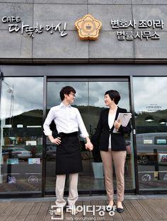 커피 내리는 남편과 변호사 아내의 향긋한 동거, 이용재 · 조아라 부부