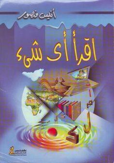 """""""مقالات جميله الي حد كبير"""" أحمد سالم، أحد القراء على موقع أبجد.  ما رأيك أنت؟ شاركنا مراجعتك على موقع أبجد."""