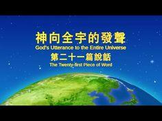 基督的發表《神向全宇的發聲•第二十一篇說話》粵語