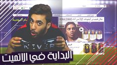 البداية فيفا18 اول تشكيلة لي وبنتيكي الجلاد !! 🔥 | FIFA18