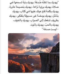 يهديك بما تظنه صدفه....؟! Mixed Feelings Quotes, Mood Quotes, Life Quotes, Arabic Words, Arabic Quotes, Allah, Social Quotes, Islamic Quotes Wallpaper, Sayings And Phrases