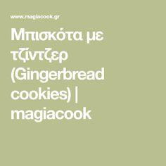 Μπισκότα με τζίντζερ (Gingerbread cookies)   magiacook Gingerbread Cookies, Gingerbread Cupcakes