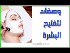 وصفات طبيعيه لتفتيح البشرة|تبيض الوجه| العناية بالبشرة| خلطات تبيض