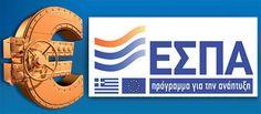 Εντός Δεκεμβρίου το πρόγραμμα του ΕΣΠΑ για τη Νεοφυή Επιχειρηματικότητα - Ποιοί το δικαιούνται