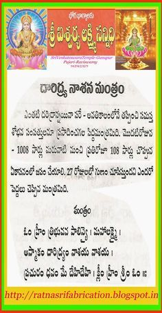 Marriage Day Greetings, Morning Greetings Quotes, Vedic Mantras, Hindu Mantras, Shiva Songs, Hindu Vedas, Family Rules Sign, Telugu Inspirational Quotes, Ayurveda Books