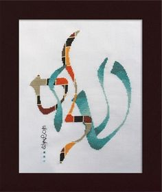 Check out our new cross stitch design : Shalom in hebrew calligraphy