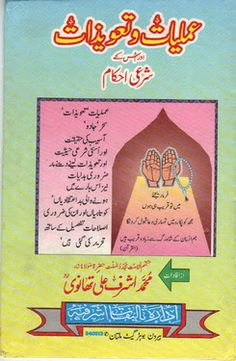 Free Download PDF Book Amliyat o Tawizaat by Molana Ashraf Ali Thanvi